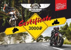 sertificate_а5_10-2015_4