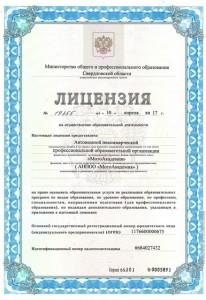 Лицензия МотоАкадемия