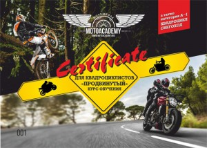 Подарочный сертификат Продвинутый для квадроциклистов