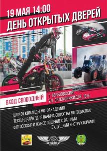 День открытых дверей мотошкола Березовский