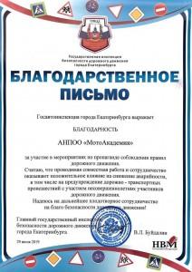 Благодарственное письмо ГИБДД г. Екатеринбург 2019
