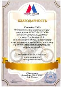 Благодарственное письмо РСОО Мотоджимхана Екатеринбург 2019
