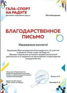 Благодарственное письмо от администрации г.Екатеринбурга 2016